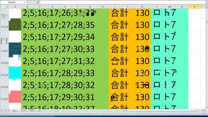 ロト 7 合計 130 ビデオ番号 607
