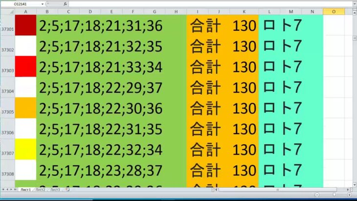 ロト 7 合計 130 ビデオ番号 608