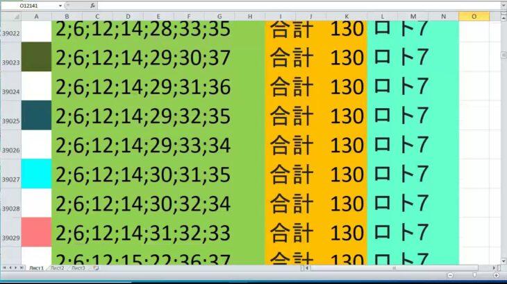 ロト 7 合計 130 ビデオ番号 616