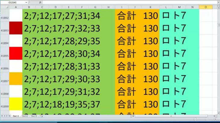 ロト 7 合計 130 ビデオ番号 630