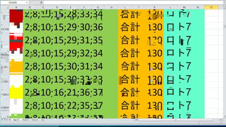 ロト 7 合計 130 ビデオ番号 639