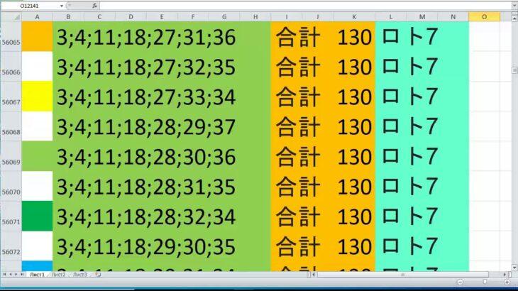 ロト 7 合計 130 ビデオ番号 698