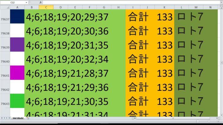 ロト 7 合計 133 ビデオ番号 137