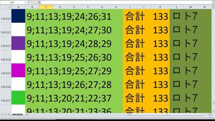 ロト 7 合計 133 ビデオ番号 251