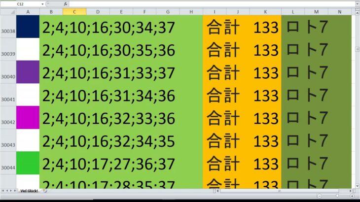 ロト 7 合計 133 ビデオ番号 52