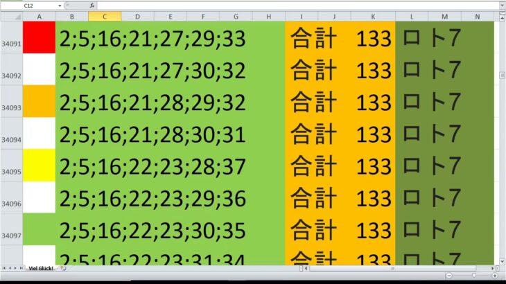 ロト 7 合計 133 ビデオ番号 59