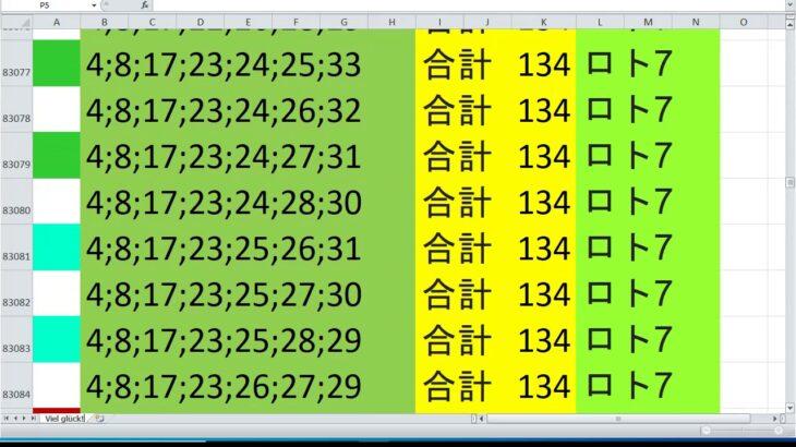 ロト 7 合計 134 ビデオ番号 142