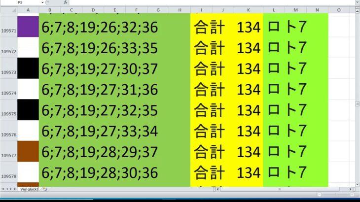 ロト 7 合計 134 ビデオ番号 187