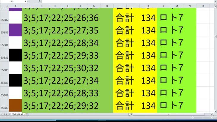 ロト 7 合計 134 ビデオ番号 95