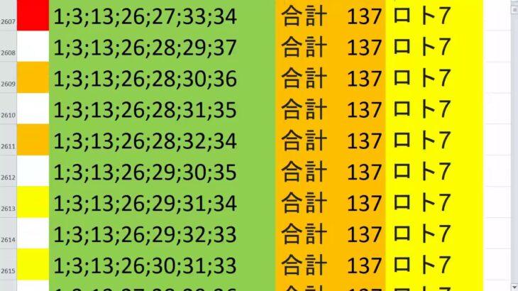 ロト7 合計 137 ビデオ 3
