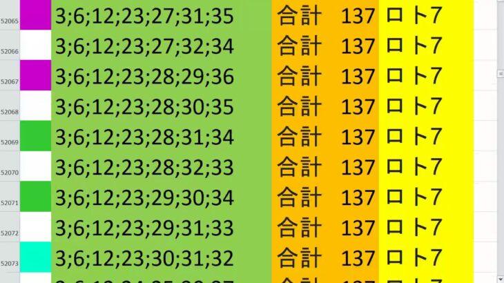 ロト7 合計 137 ビデオ 45