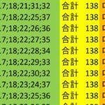 ロト7 合計 138 ビデオ 72