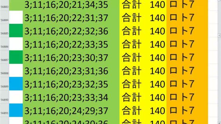 ロト7 合計 140 ビデオ 49