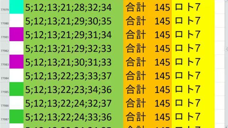 ロト7 合計 145 ビデオ 132