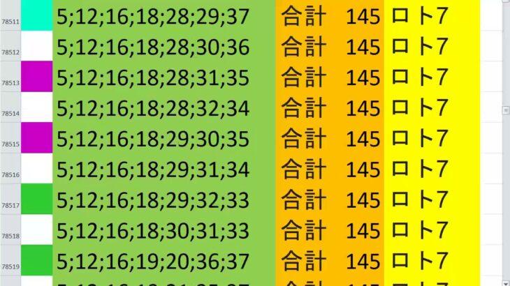 ロト7 合計 145 ビデオ 133
