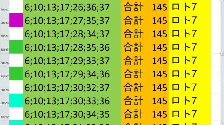 ロト7 合計 145 ビデオ 150