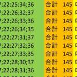 ロト7 合計 145 ビデオ 45