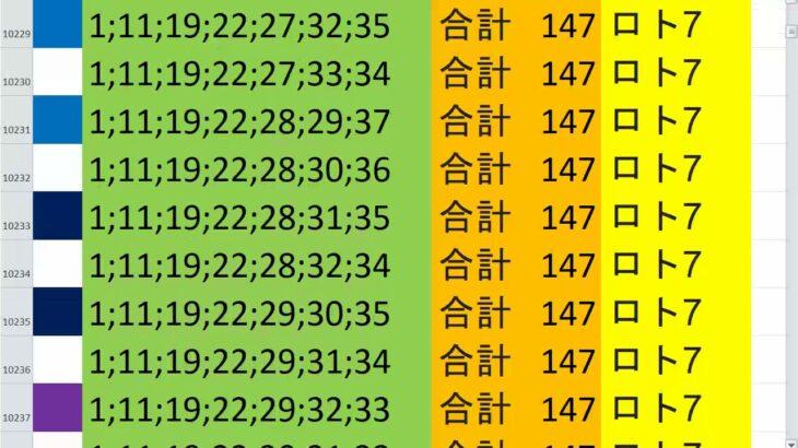 ロト7 合計 147 ビデオ 18