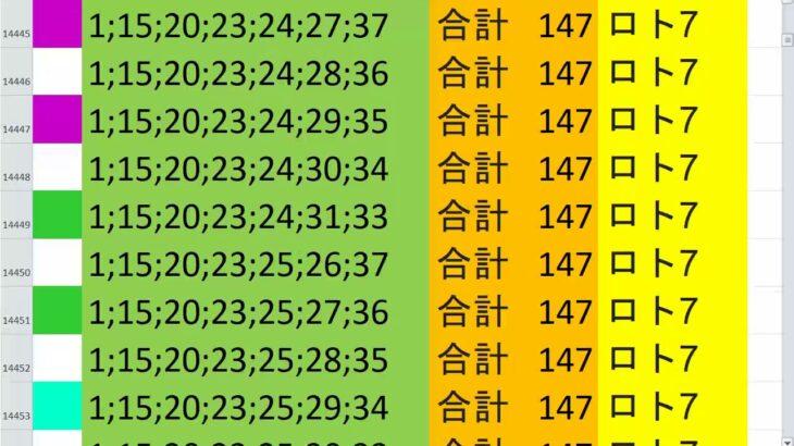 ロト7 合計 147 ビデオ 25