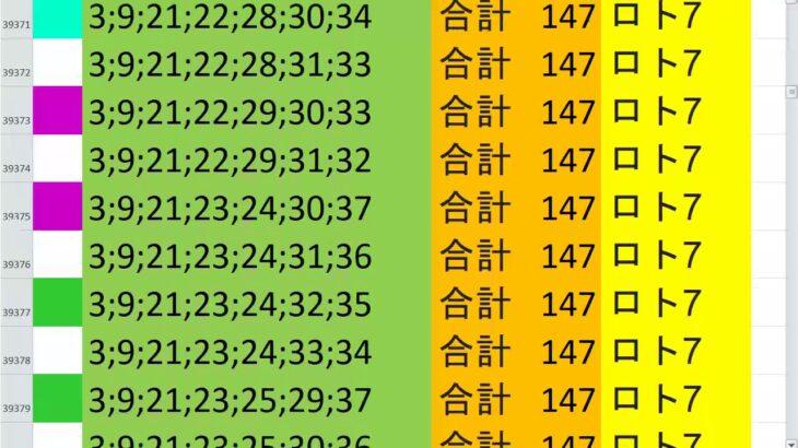 ロト7 合計 147 ビデオ 67