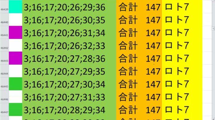 ロト7 合計 147 ビデオ 79