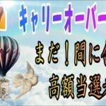 【ロト7】夢は終わらない!キャリーオーバー貯金争奪戦!