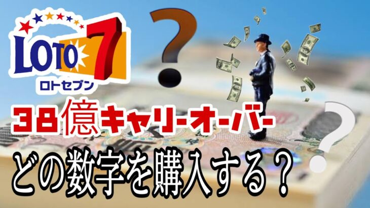 【ロト7 】38億のチャンス!数字の癖を教えます!