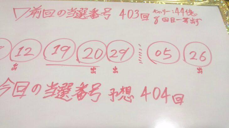 ロト7 予想 第404回 宝くじ 当選番号 #18 金鬼