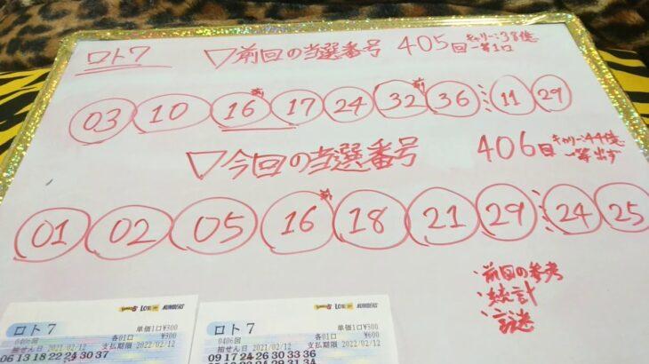 ロト7 結果 第406回 宝くじ 当選番号 #20 金鬼