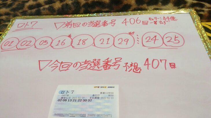 ロト7 予想 第407回 宝くじ 当選番号 #21 金鬼
