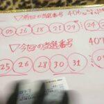 ロト7 結果 第407回 宝くじ 当選番号 #21 金鬼