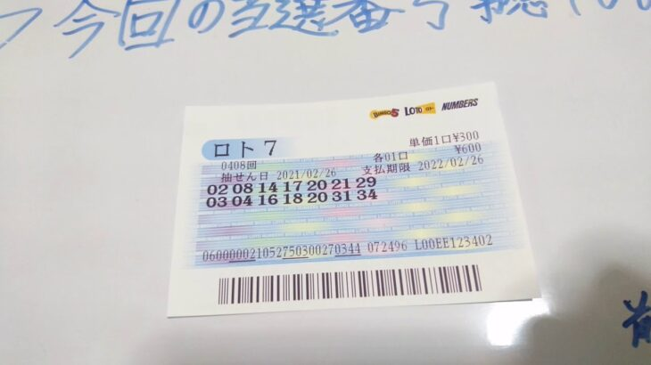 ロト7 予想 第408回 宝くじ 当選番号 #22 金鬼