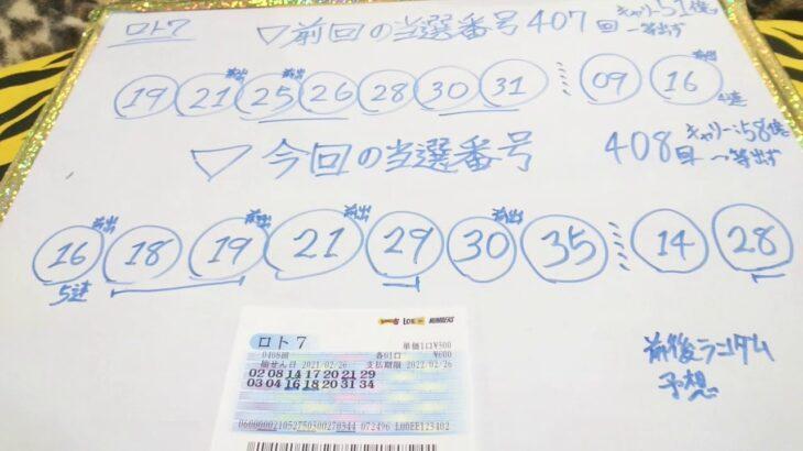ロト7 結果 第408回 宝くじ 当選番号 #22 金鬼