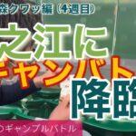 【ボートレース】ギャンバト‼第7話‼選んだレースでギャンブル勝負‼来たぜ住之江‼本場で勝負だ‼
