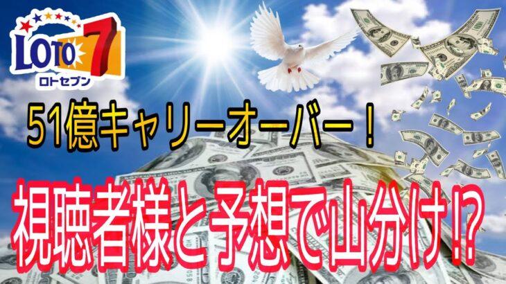 【ロト7 】51億キャリーオーバー!視聴者様と夢を掴みたい⁉︎