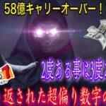 【ロト7 】繰り返された超偏り数字!58億キャリーオーバー!