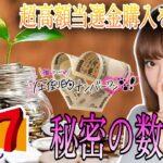 【ロト7 】超高額当選金ロト7 最終予想!後編。