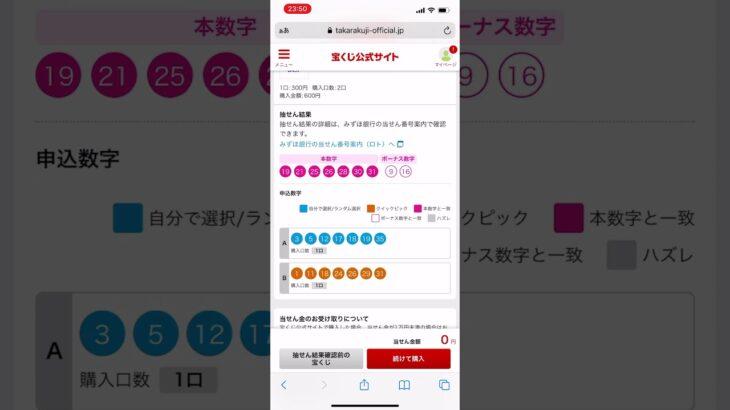 ロト7結果2021/02/19(金)