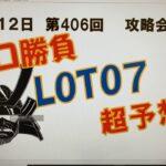 【ロト7予想】2月12日第406回攻略会議