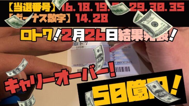 【宝くじ】ロト7!2月26日結果発表!