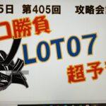 【ロト7予想】2月5日第405回ロト7攻略会議