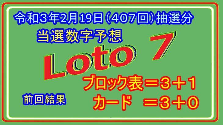 #ロト7 #当選数字予想 令和3年2月19日(407回)抽選分当選数字予想、前回結果分析