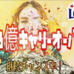 【ロト7】38億キャリーオーバー継続チャンス中!出現率&セット球予想!
