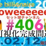 ロト7 406 東京 セット球 2021.02.12 新ロジック‼️【いよいよ可視化完成か‼️】