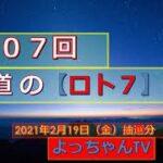 王道の【ロト7】407回予想5口と気になる数字で2口予想しました。参考にして1等10億円を狙いましょう。