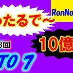 """ろんのすけ超""""的中予想【ロト7】第408回  2021年2月26日(金)抽選"""