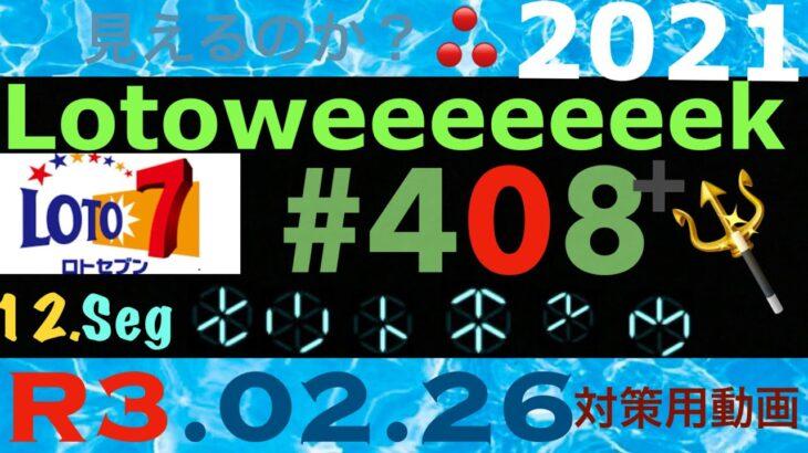 ロト7 408 東京 セット球 2021.02.26 【V.12-Seg】プレデター作戦
