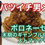 【バツイチ男メシ第92話】ボロネーゼ、末期のギャンブル依存症男ストマックを語る