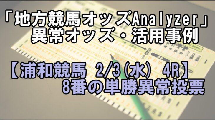 地方競馬オッズAnalyzer【浦和競馬 2/3(水) 4R】 8番の単勝異常投票