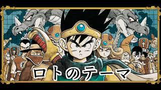 【Dragon Warrior Ⅲ】ドラゴンクエスト3 BGM ロトのテーマ